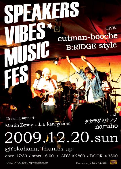 Speaker's Vibes Music Fes 2009
