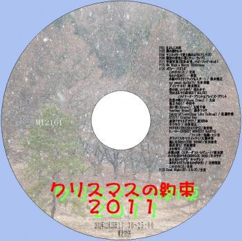 クリ約2011cd_convert_20120212141855