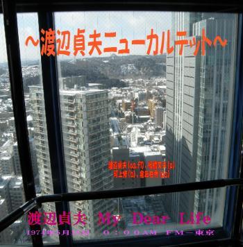 渡邊貞夫ニューカルテット2_convert_20120216105237