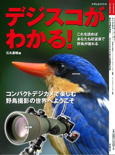 asahi20cover-thumb.jpg
