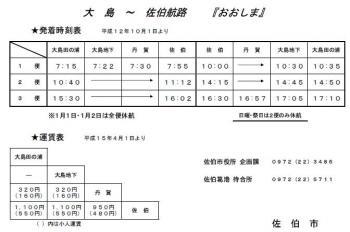 OOSHIMA_TEIKI_convert_20100122113558.jpg
