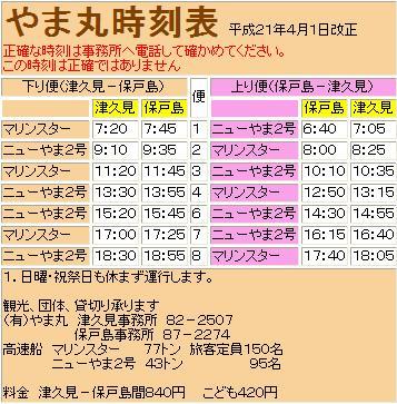 hoto_jikoku.jpg