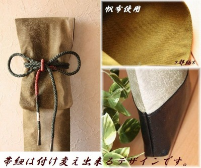 利休色桜竹刀袋1