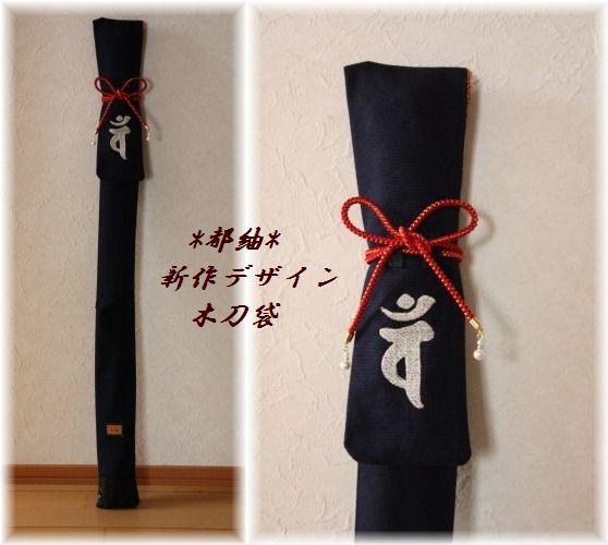 細身木刀袋1