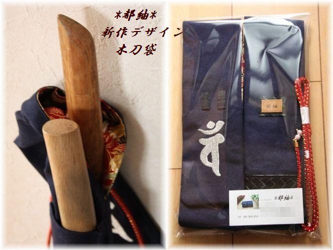 細身木刀袋3