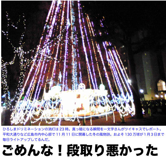 ひろしまドリミネーションの消灯の瞬間を見たい!20101214