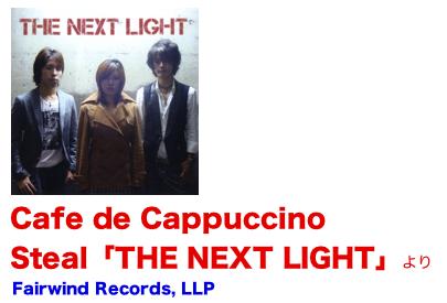 Cafe de Cappuccino_Steal_20101214