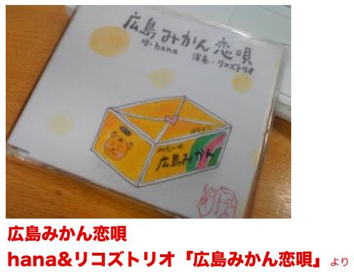 広島みかん恋唄20101214