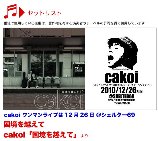 12月26日にワンマンライブ!cakoi_国境を越えて