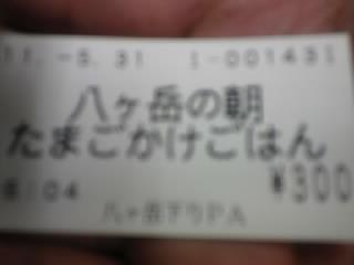 TS3S32520001.jpg