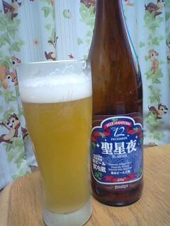 聖夜ビール