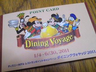 2011ヴォヤッジカード