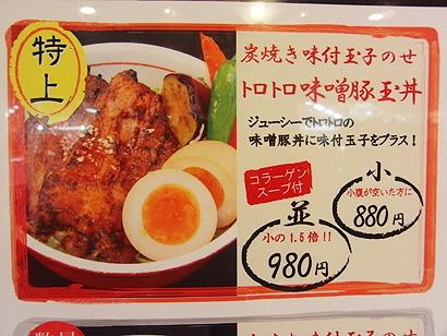 味噌豚丼2