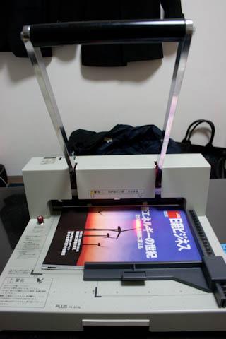 ScanSnap S1500と裁断機PK-513Lで本を電子化したときの写真