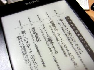 iPadのためにePubを作成する方法