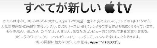 Apple TVが日本で発売、映画のダウンロードレンタル&販売サービス開始