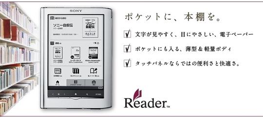 Sony Reader(ソニー リーダー)リンク集