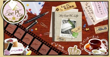 渋谷にEee PC Cafeが登場!