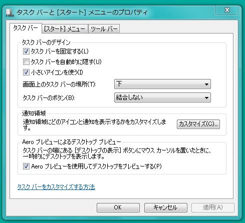 Windows7の慣れないタスクバーをXPっぽくする方法