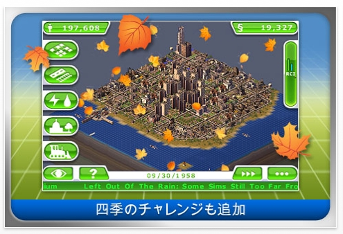 iPhone向けSimCity Deluxe 1.00がリリース