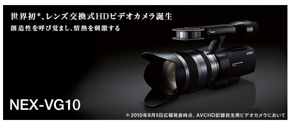 Sonyのレンズ交換式ビデオカメラNEX-VG10が正式発表