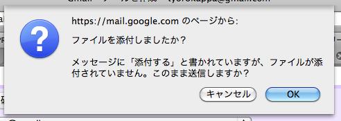 添付メールに関するGoogleの親切な指摘