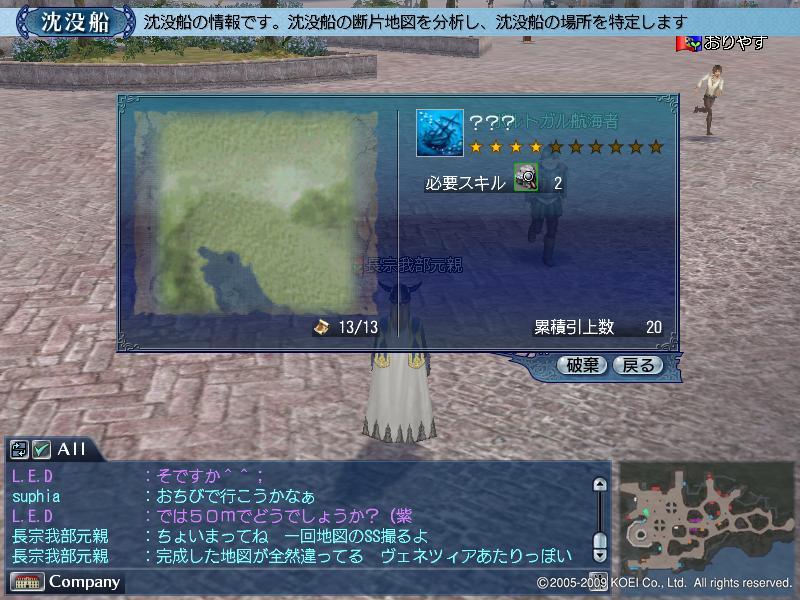 沈没船09年12月4日