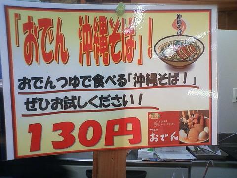 ファミリーマート おでん沖縄そば 看板
