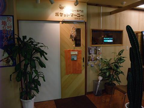 ポケットマーニー 国際通り店 店舗入り口