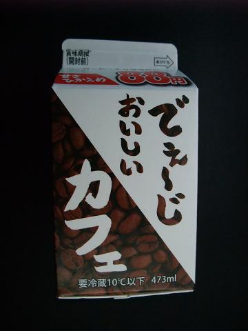 でぇ~じおいしいカフェ (株)宮平乳業