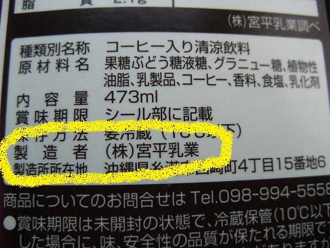 でぇ~じおいしいカフェ (株)宮平乳業 詳細