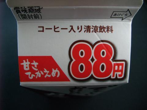 でぇ~じおいしいカフェ (株)宮平乳業 値段