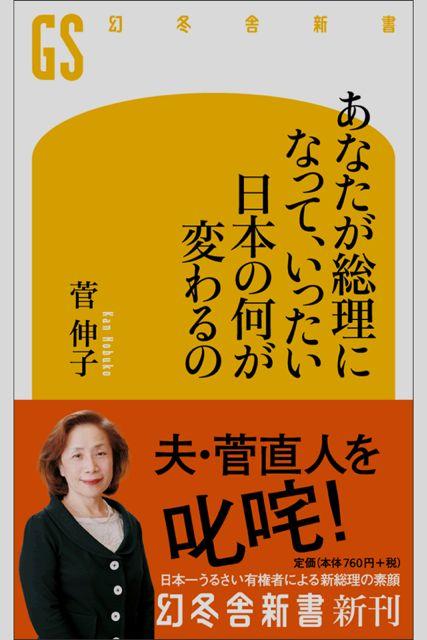 菅伸子の本