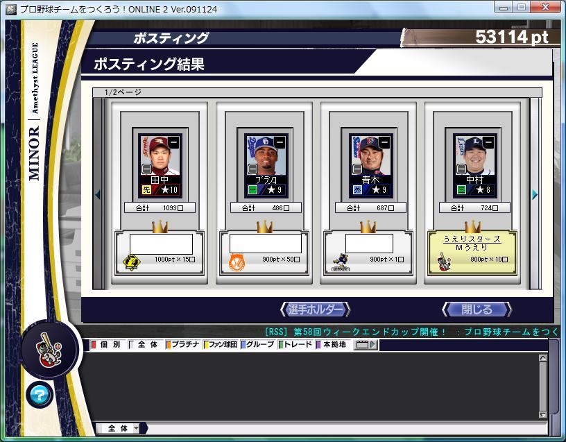 09.12.15 野球つく①