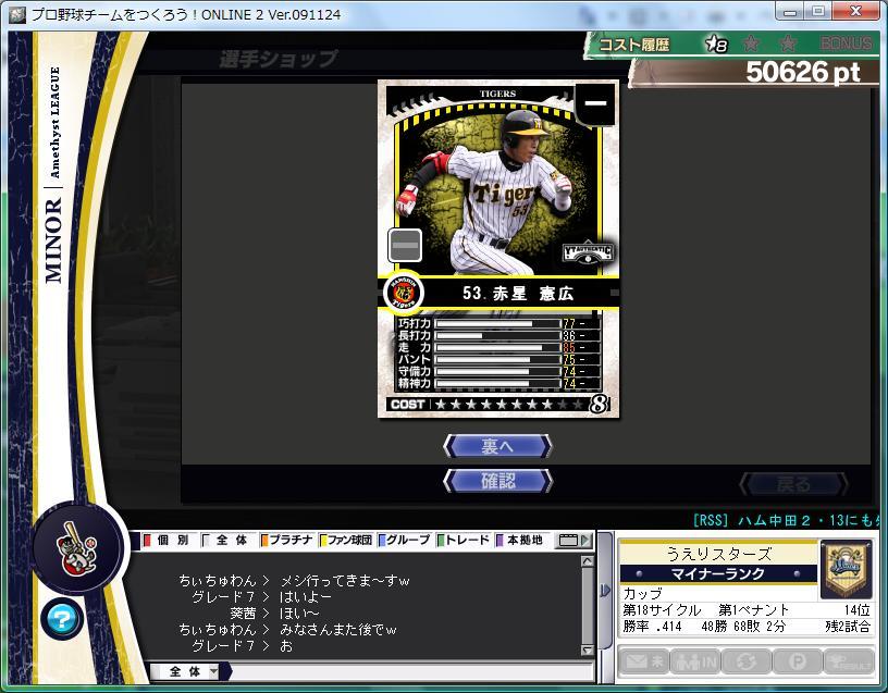 09.12.16 野球つく