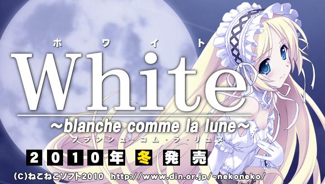 Whiteバナー2