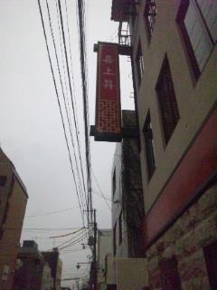 120411 喜上昇・表町店 外観②
