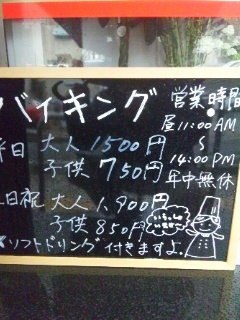 120411 喜上昇・表町店 メニューボード