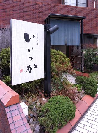 iitsuka20104