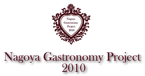 名古屋ガストロノミープロジェクト専用ブログへ