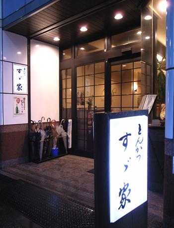 suzuya20103350