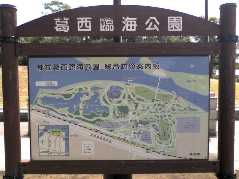 葛西臨海公園:案内図
