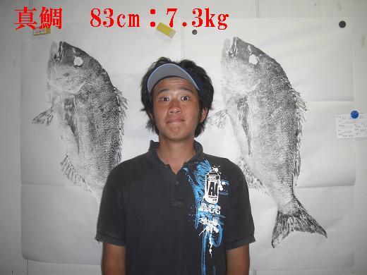 20100826魚拓!