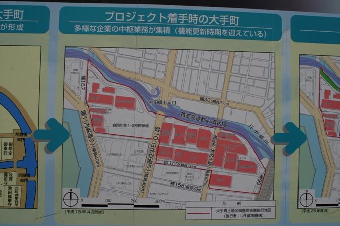otemachi0254.jpg