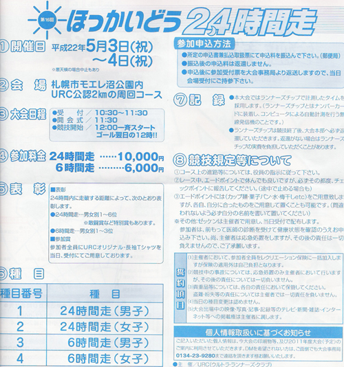 24hour2010-2