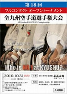 img-allkyushu2010[111]