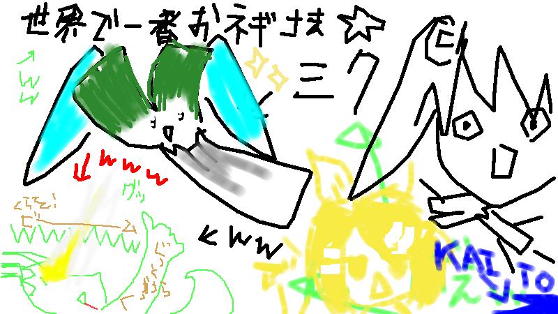 絵チャログ11