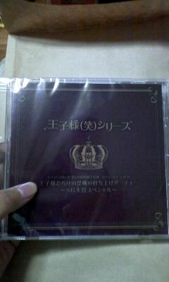 王子様(笑)シリーズ 応募CD