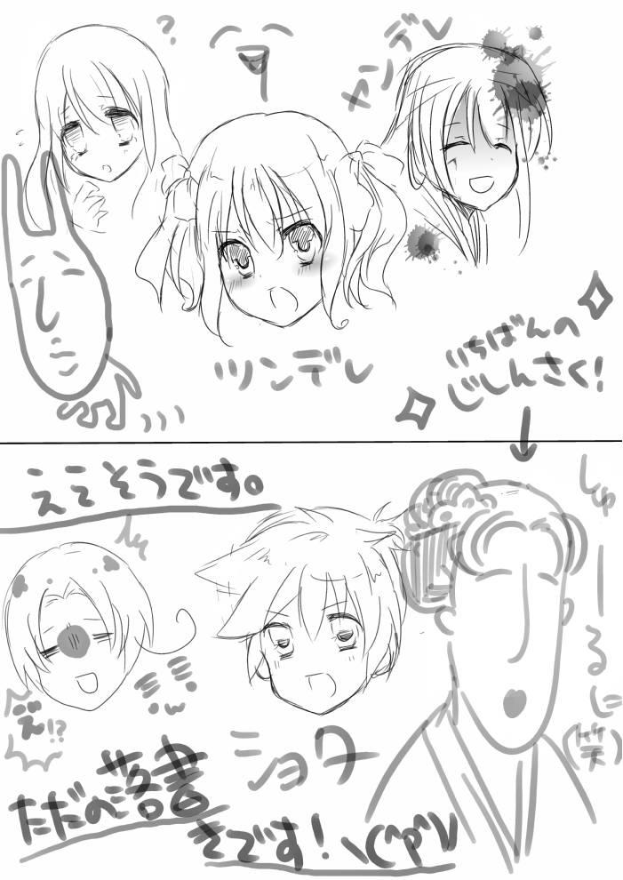 カオスらくがき^p^