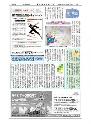 関東信越税理士界1007